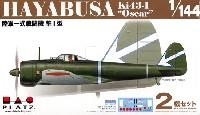 陸軍 一式戦闘機 隼1型