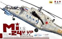 Mi-24V/VP ハインド E