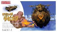 天空の城ラピュタ 飛行戦艦 ゴリアテ