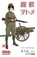 木乃花 (このか) w/四一式山砲