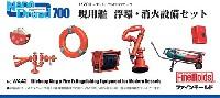 ファインモールド1/700 ナノ・ドレッド シリーズ現用艦 浮環・消火設備セット