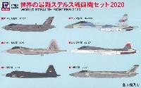 世界の最新ステルス戦闘機セット 2020