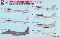 世界の現用戦闘機セット 2020