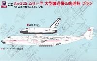 An-225 ムリーヤ 大型輸送機 & 軌道船 ブラン