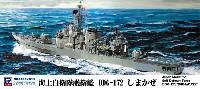 海上自衛隊 護衛艦 DDG-172 しまかぜ