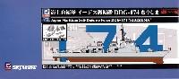 海上自衛隊 イージス護衛艦 DDG-174 きりしま 新装備パーツ付き