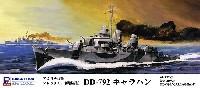 ピットロード1/700 スカイウェーブ W シリーズアメリカ海軍 フレッチャー級駆逐艦 DD-792 キャラハン