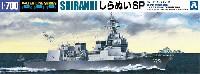 アオシマ1/700 ウォーターラインシリーズ海上自衛隊 護衛艦 しらぬい SP