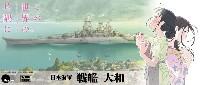 ピットロード1/700 スカイウェーブ W シリーズ日本海軍 戦艦 大和 (この世界の さらにいくつもの 片隅に)