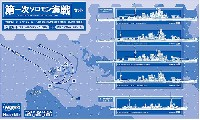 ハセガワ1/700 ウォーターラインシリーズ第一次ソロモン海戦セット