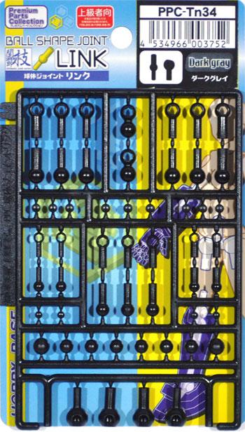 球体ジョイント リンク ダークグレイジョイント(ホビーベース間接技No.PPC-Tn034)商品画像
