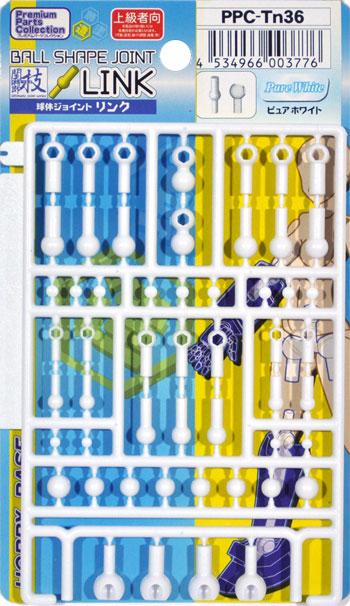 球体ジョイント リンク ピュアホワイトジョイント(ホビーベース間接技No.PPC-Tn036)商品画像
