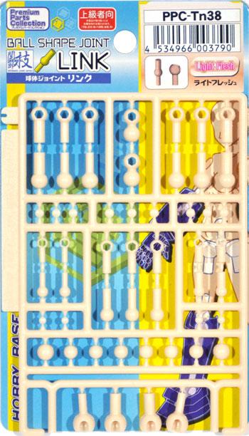 球体ジョイント リンク ライトフレッシュジョイント(ホビーベース関節技No.PPC-Tn038)商品画像