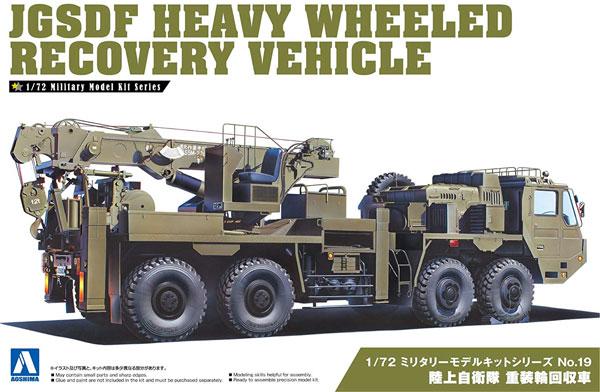 陸上自衛隊 重装輪回収車プラモデル(アオシマ1/72 ミリタリーモデルキットシリーズNo.019)商品画像