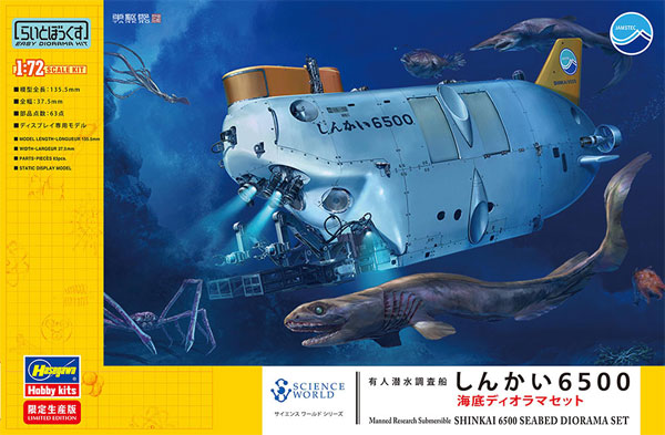 有人潜水調査船 しんかい 6500 海底ディオラマセットプラモデル(ハセガワサイエンスワールド シリーズNo.SP436)商品画像