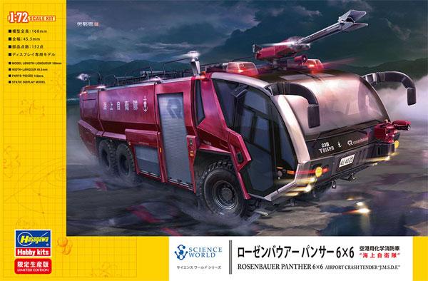 ローゼンバウアー パンサー 6x6 空港用化学消防車 海上自衛隊プラモデル(ハセガワサイエンスワールド シリーズNo.SP435)商品画像