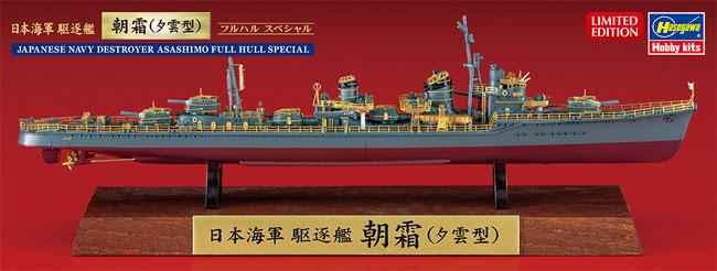 日本海軍 駆逐艦 朝霜 (夕雲型) フルハル スペシャルプラモデル(ハセガワ1/700 ウォーターラインシリーズ フルハルスペシャルNo.CH125)商品画像