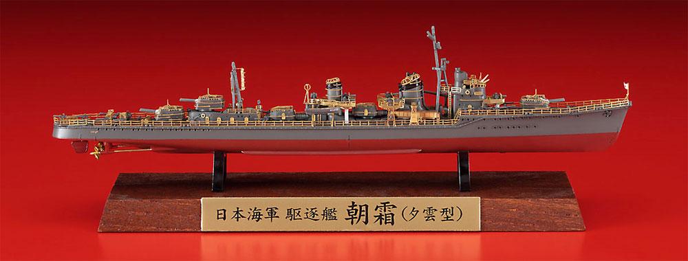 日本海軍 駆逐艦 朝霜 (夕雲型) フルハル スペシャルプラモデル(ハセガワ1/700 ウォーターラインシリーズ フルハルスペシャルNo.CH125)商品画像_2