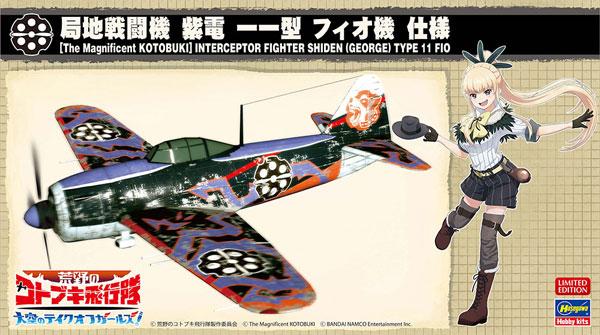 荒野のコトブキ飛行隊 大空のテイクオフガールズ 局地戦闘機 紫電 11型 フィオ機 仕様プラモデル(ハセガワ1/48 飛行機 限定生産No.SP433)商品画像