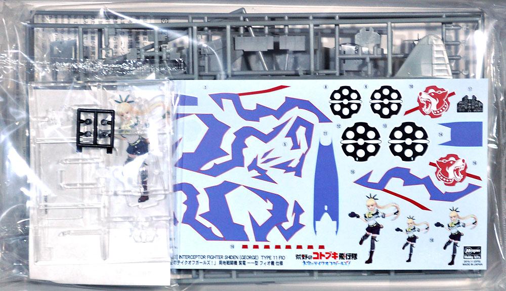 荒野のコトブキ飛行隊 大空のテイクオフガールズ 局地戦闘機 紫電 11型 フィオ機 仕様プラモデル(ハセガワ1/48 飛行機 限定生産No.SP433)商品画像_1