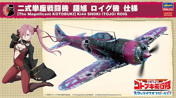 荒野のコトブキ飛行隊 大空のテイクオフガールズ! 二式単座戦闘機 鍾馗 ロイグ機 仕様プラモデル(ハセガワ1/48 飛行機 限定生産No.SP437)商品画像