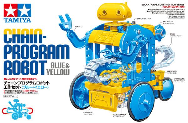チェーンプログラムロボット 工作セット (ブルー/イエロー)工作キット(タミヤ楽しい工作シリーズNo.69931)商品画像