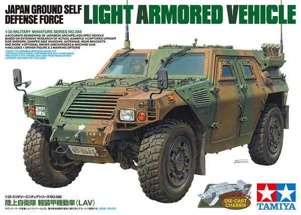 陸上自衛隊 軽装甲機動車 (LAV)プラモデル(タミヤ1/35 ミリタリーミニチュアシリーズNo.368)商品画像