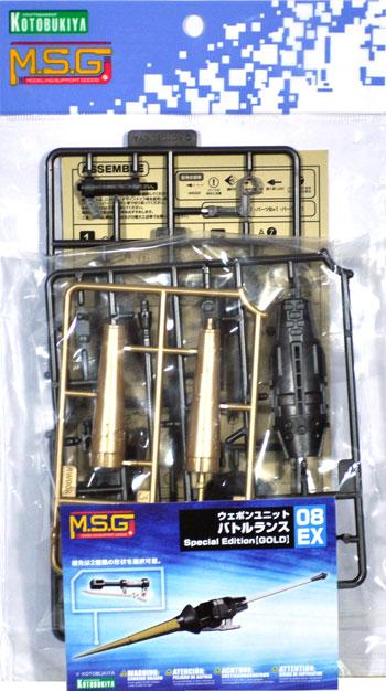 ウェポンユニット 08EX バトルランス Special Edition GOLDプラモデル(コトブキヤM.S.G モデリングサポートグッズ ウェポンユニットNo.SP009)商品画像