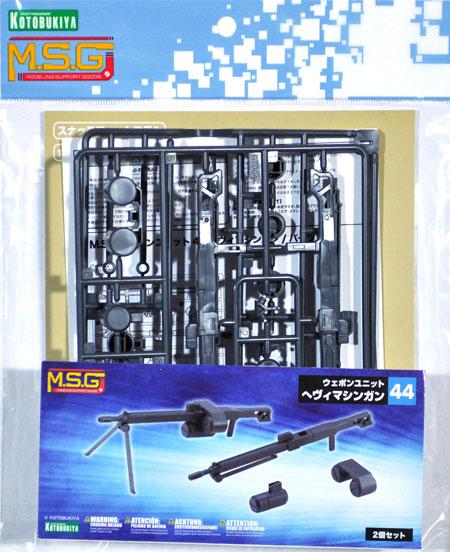 ヘヴィマシンガンプラモデル(コトブキヤM.S.G モデリングサポートグッズ ウェポンユニットNo.MW044)商品画像