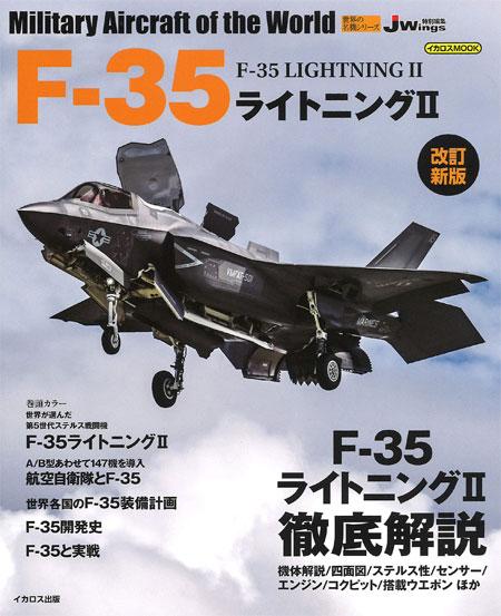 F-35 ライトニング 2 改定新版ムック(イカロス出版世界の名機シリーズNo.61856-31)商品画像