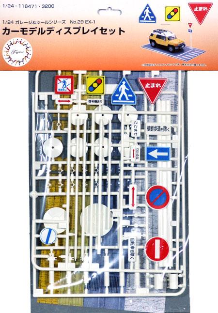 カーモデル ディスプレイセットエッチング(フジミガレージ&ツールNo.029EX-001)商品画像