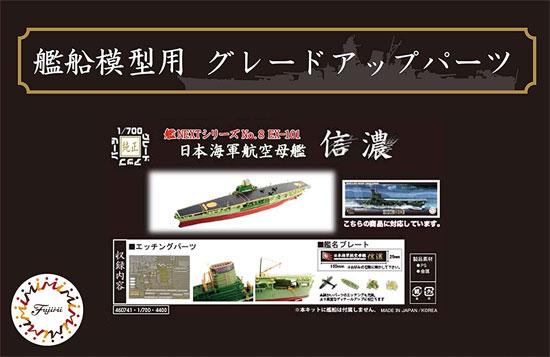日本海軍 航空母艦 信濃 エッチングパーツ & 艦名プレートエッチング(フジミ艦船模型用グレードアップパーツNo.艦NEXT008EX-101)商品画像