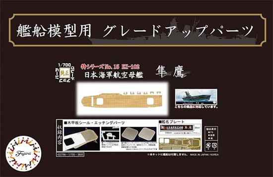 日本海軍 航空母艦 隼鷹 木甲板シール & 艦名プレート甲板シート(フジミ1/700 艦船模型用グレードアップパーツNo.特015EX-102)商品画像