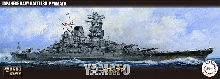 日本海軍 戦艦 大和 特別仕様 純正エッチングパーツ&木甲板シール付きプラモデル(フジミ艦NEXTNo.001EX-002)商品画像