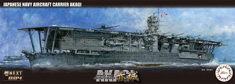 日本海軍 航空母艦 赤城 特別仕様 純正エッチングパーツ&木甲板シール付きプラモデル(フジミ艦NEXTNo.004EX-002)商品画像