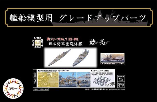 日本海軍 重巡洋艦 妙高 エッチングパーツ & 2ピース 25ミリ機銃エッチング(フジミ艦船模型用グレードアップパーツNo.特007EX-101)商品画像