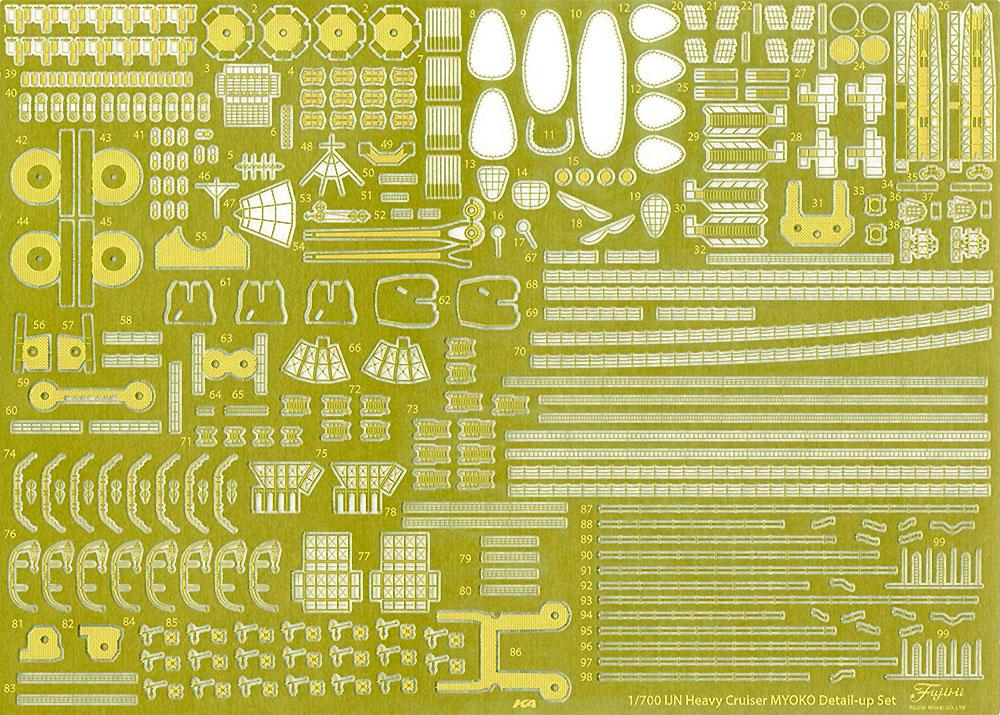 日本海軍 重巡洋艦 妙高 エッチングパーツ & 2ピース 25ミリ機銃エッチング(フジミ艦船模型用グレードアップパーツNo.特007EX-101)商品画像_1
