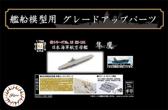 日本海軍 航空母艦 隼鷹 エッチングパーツ & 2ピース 25ミリ機銃エッチング(フジミ艦船模型用グレードアップパーツNo.特015EX-101)商品画像