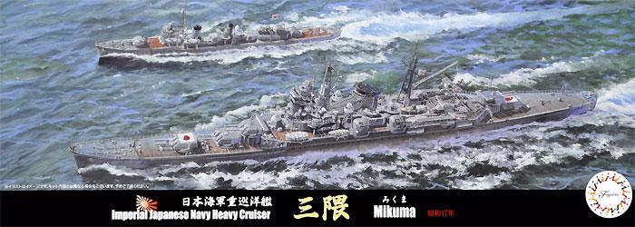 日本海軍 重巡洋艦 三隈 昭和17年プラモデル(フジミ1/700 特シリーズNo.070)商品画像