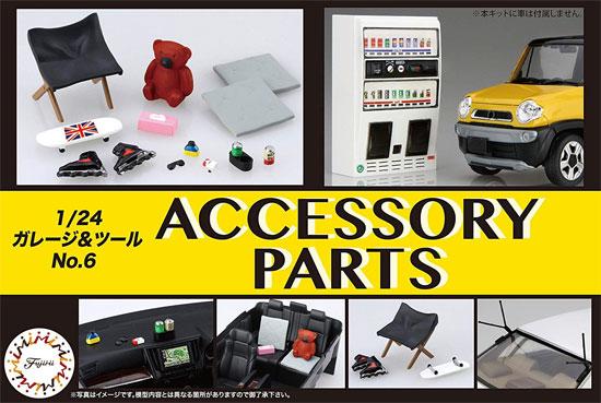 アクセサリーパーツプラモデル(フジミガレージ&ツールNo.006)商品画像