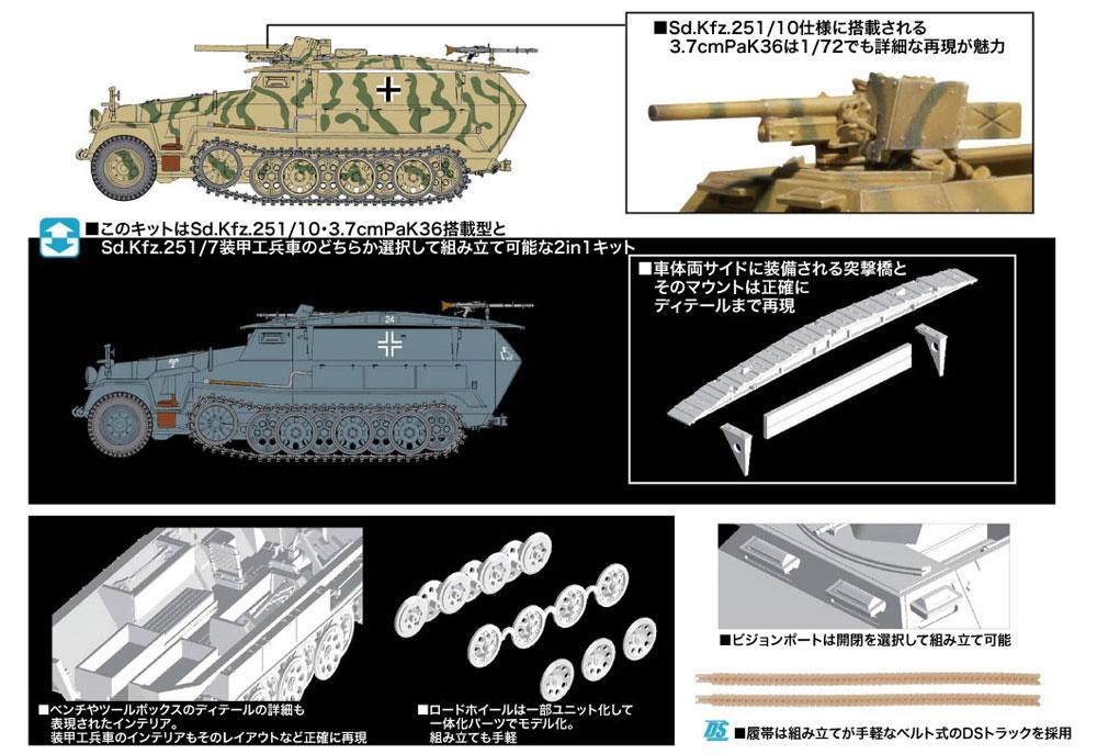 Sd.Kfz.251 Ausf.C w/3.7cm PaK36 (2in1)プラモデル(ドラゴン1/72 ARMOR PRO (アーマープロ)No.7606)商品画像_2