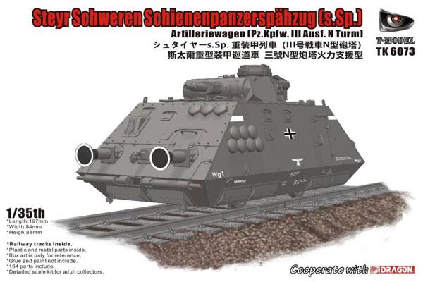 シュタイヤー s.Sp. 重装甲列車 (3号戦車N型砲塔) w/360mm線路プラモデル(ティーモデル1/35 ミリタリー プラモデルNo.TK6073)商品画像