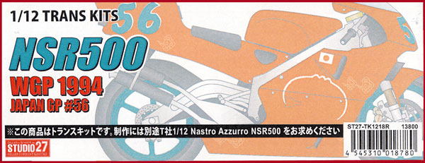 ホンダ NSR500 WGP1994 日本GP #56トランスキット(スタジオ27バイク トランスキットNo.TK1218R)商品画像