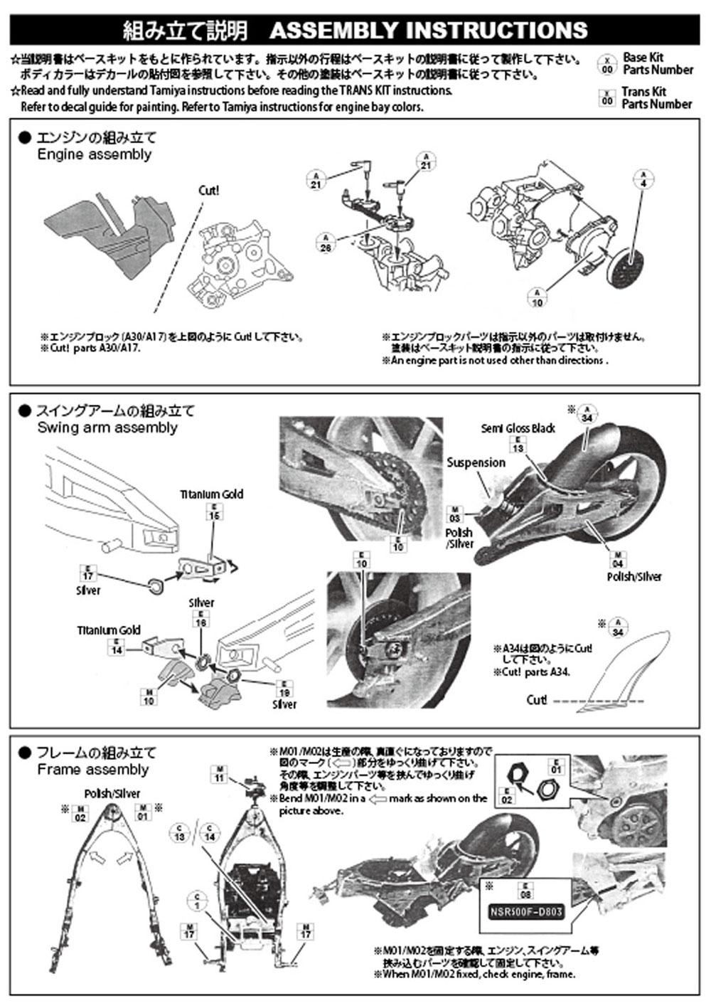 ホンダ NSR500 WGP1994 日本GP #56トランスキット(スタジオ27バイク トランスキットNo.TK1218R)商品画像_4