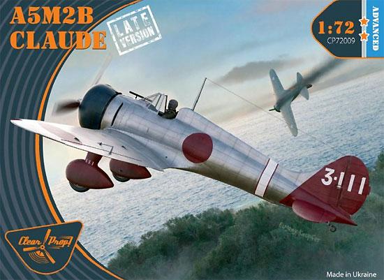 九六式二号二型 艦上戦闘機 後期型プラモデル(クリアープロップ1/72 スケールモデルNo.CP72009)商品画像