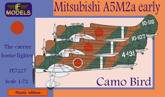 三菱 A5M2a 96式2号1型艦上戦闘機 迷彩プラモデル(LFモデル1/72 プラスチックキットNo.PE7227)商品画像