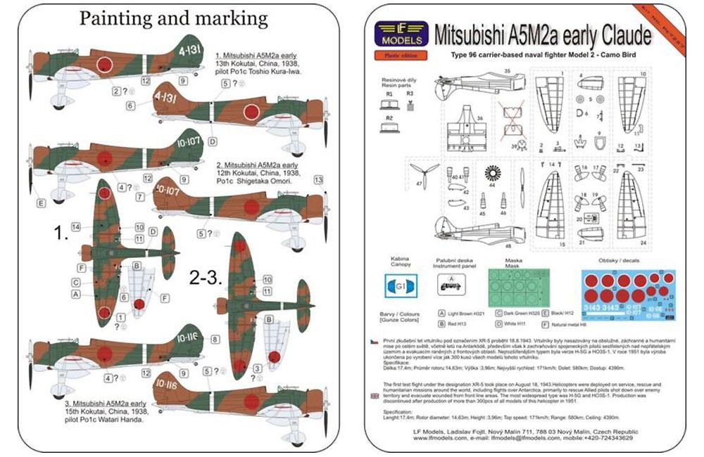三菱 A5M2a 96式2号1型艦上戦闘機 迷彩プラモデル(LFモデル1/72 プラスチックキットNo.PE7227)商品画像_2