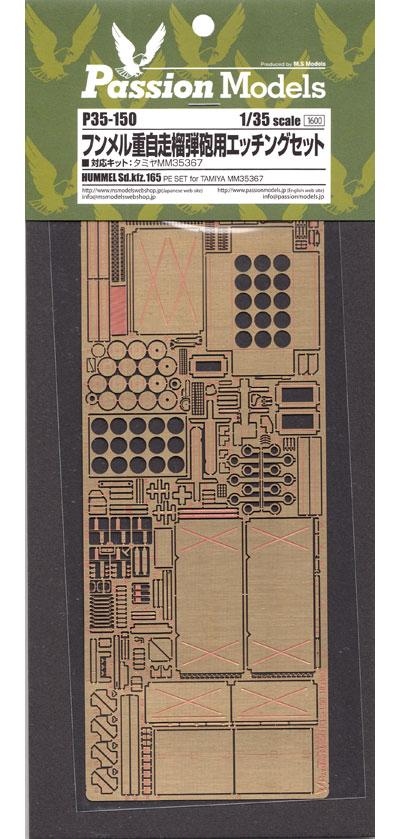 フンメル 重自走榴弾砲用 エッチングセット (タミヤ用)エッチング(パッションモデルズ1/35 シリーズNo.P35-150)商品画像