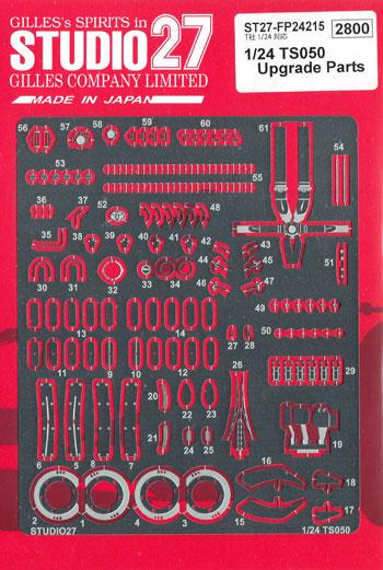 トヨタ TS050 アップグレードパーツエッチング(スタジオ27ツーリングカー/GTカー デティールアップパーツNo.FP24215)商品画像