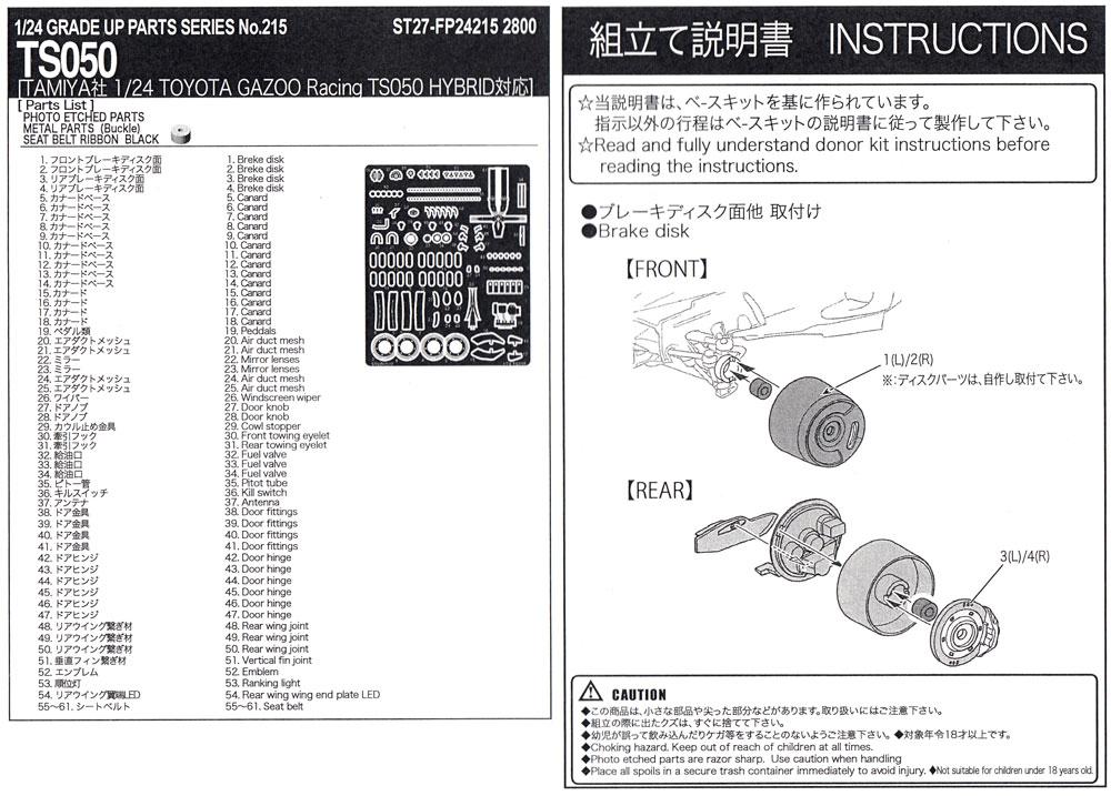トヨタ TS050 アップグレードパーツエッチング(スタジオ27ツーリングカー/GTカー デティールアップパーツNo.FP24215)商品画像_1